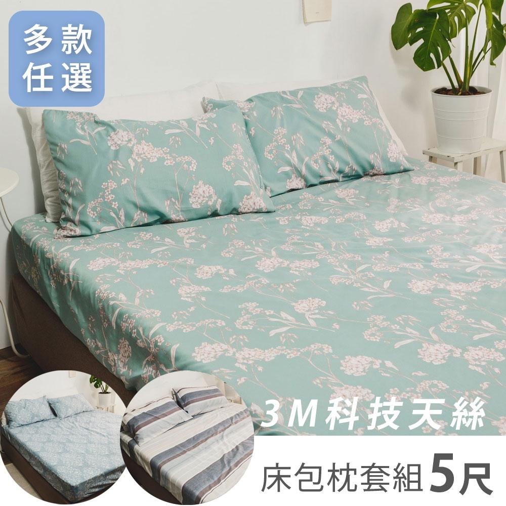 絲薇諾 MIT 3M科技天絲 床包枕套組 雙人-多款任選