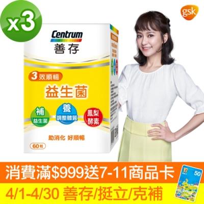 【善存】三效順暢益生菌 60粒X3盒 (陳意涵真心推薦)