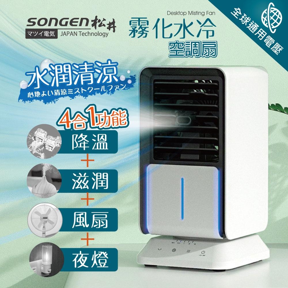 【日本SONGEN】松井水潤清涼霧化空調扇/水冷扇/循環扇(SG-05KTS(W))