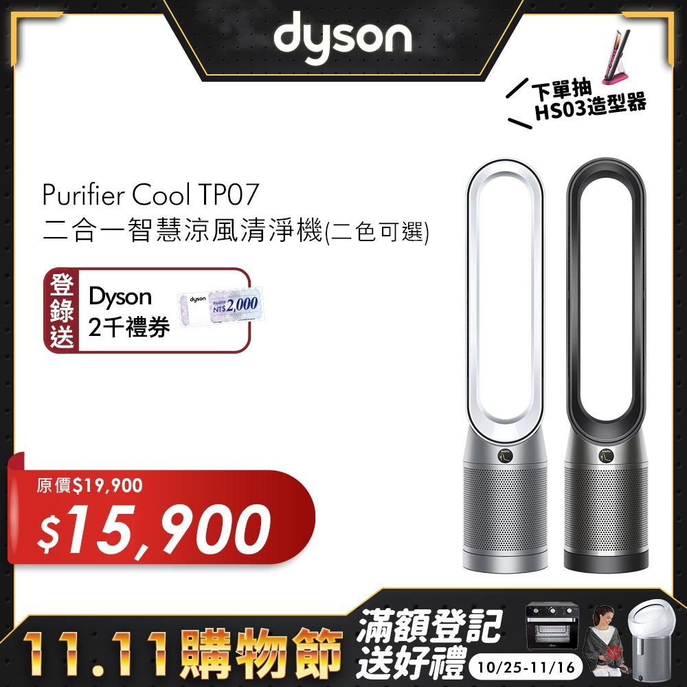 (適用5倍券)Dyson Purifier Cool 二合一空氣清淨機 TP07 (二色可選)