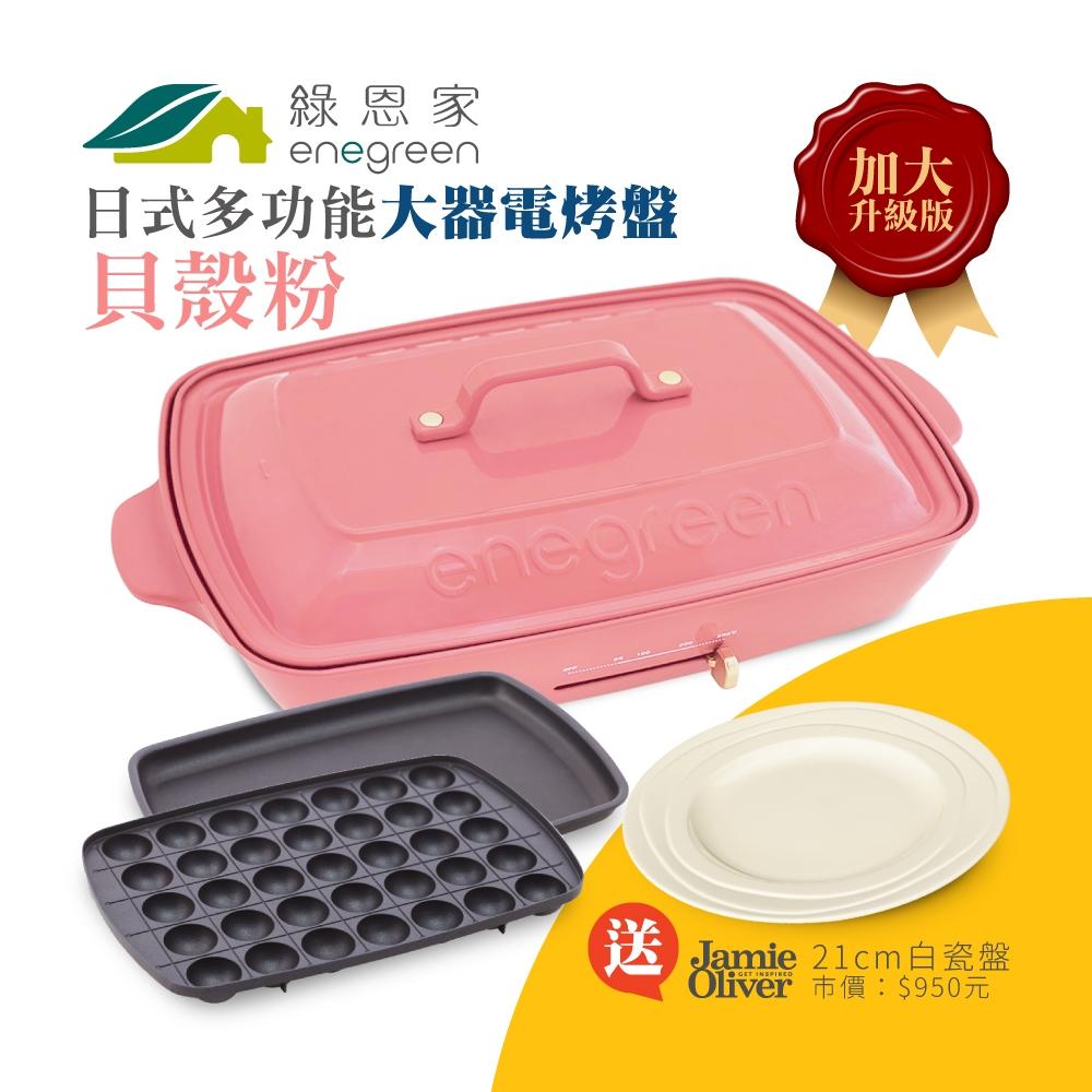 綠恩家enegreen日式多功能烹調大器電烤盤(貝殼粉)KHP-777TSP