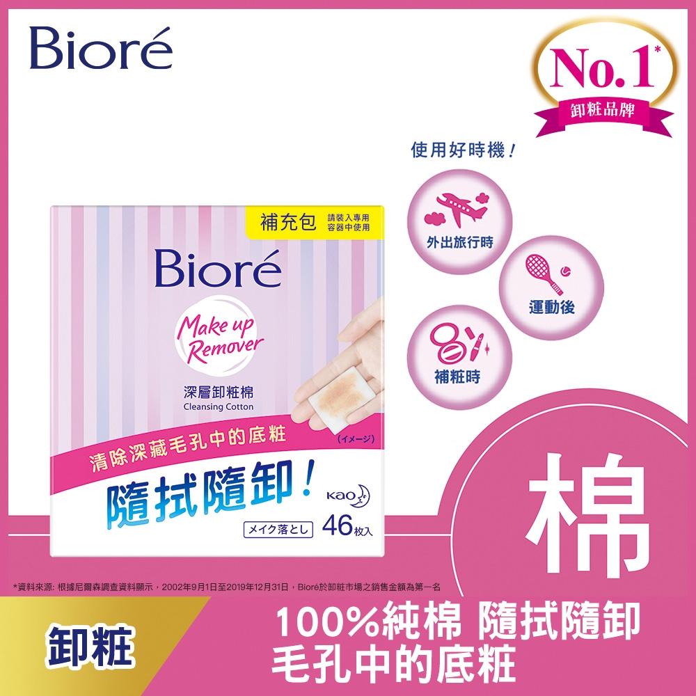 Biore 蜜妮 深層卸妝棉 補充包46片