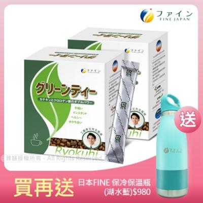 買就送保溫瓶【日本Fine】綠茶咖啡速孅飲(30包/盒x2盒)