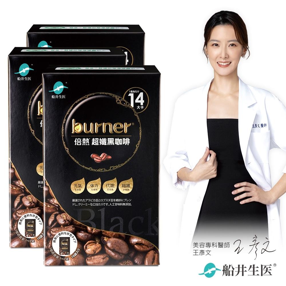 船井 burner倍熱 超孅黑咖啡10入_3盒