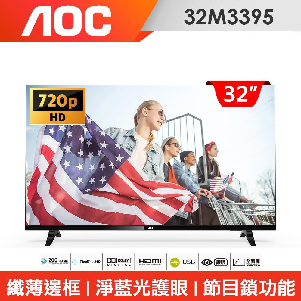 AOC 32型 無邊框液晶顯示器(32M3395)+視訊盒