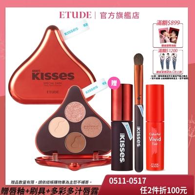 (買1送3) ETUDE HOUSE Kisses 眼唇彩組 贈 唇釉+刷具+贈唇露