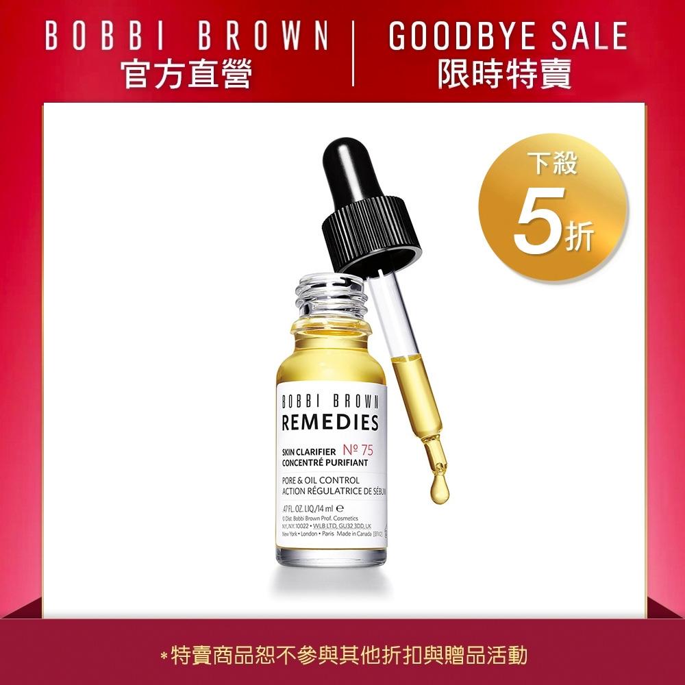 (限時特賣)【官方直營】Bobbi Brown 芭比波朗 Nº 75 控油淨化安瓶