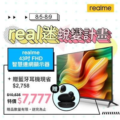 【限時降價再贈藍耳】 realme 43吋FHD Android TV智慧連網顯示器