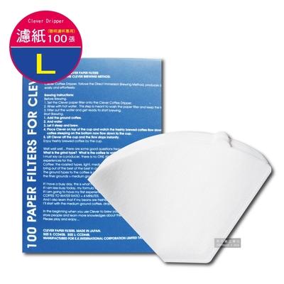 Mr. Clever聰明濾杯專用濾紙-L尺寸 100張/盒 型號CCD#4B(扇形濾紙)-速