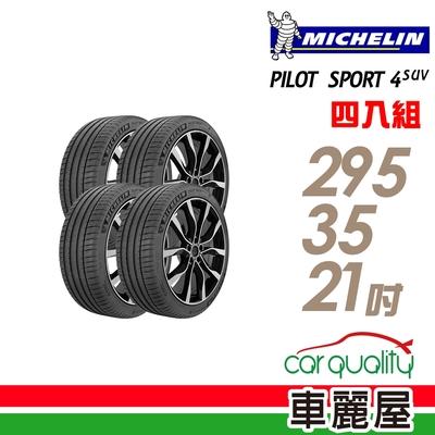【米其林】PILOT SPORT 4 SUV 107Y 運動性能輪胎_四入組_295/35/21