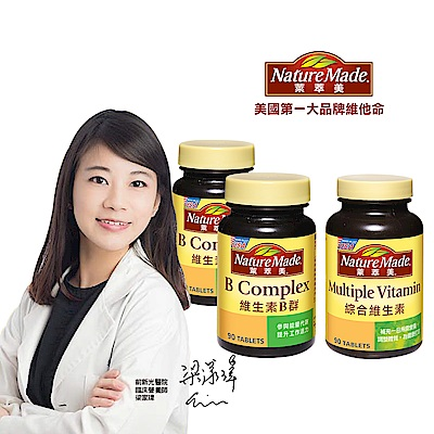 萊萃美 活力健康組(維生素B群90錠x2+綜合維生素90錠x1)