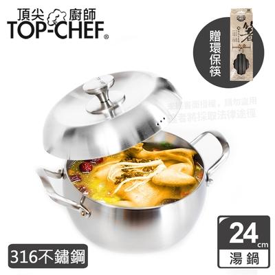 頂尖廚師 Top Chef 頂級白晶316不鏽鋼圓藝深型雙耳湯鍋24公分 附鍋蓋贈環保筷