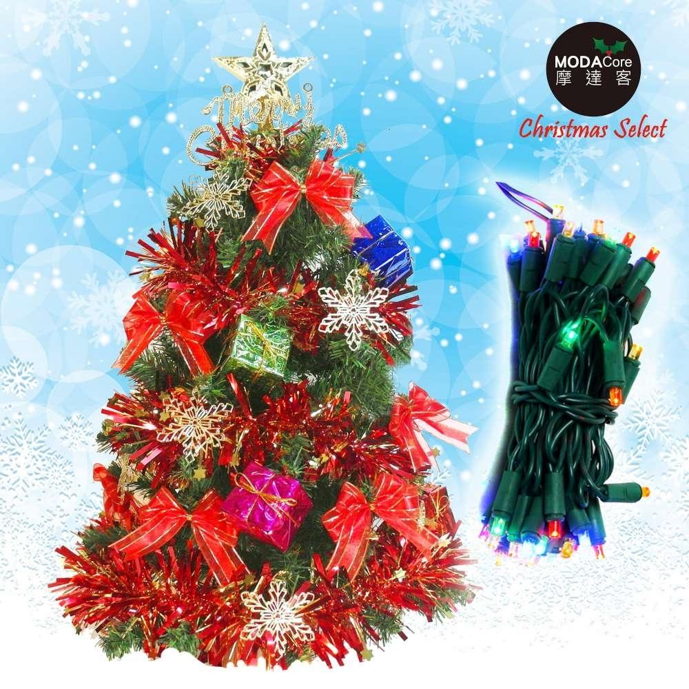 摩達客 繽紛2尺經典裝飾綠色聖誕樹(金雪花禮物盒系)+LED50燈四彩光插電式燈串*1