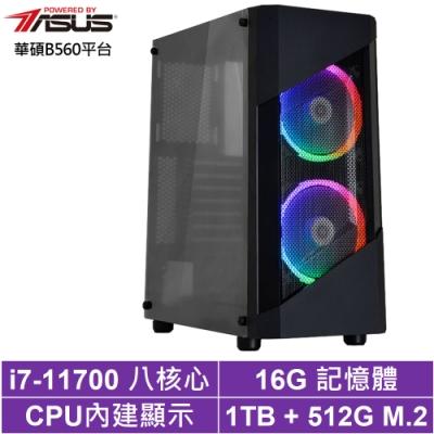 華碩B560平台[銀河武士]i7八核效能電腦