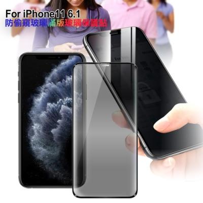 CITY for iPhone11 6.1 防偷窺玻璃滿版玻璃保護貼 -黑
