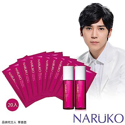 NARUKO牛爾 森玫瑰超水感保濕露2入+保濕面膜EX 20入