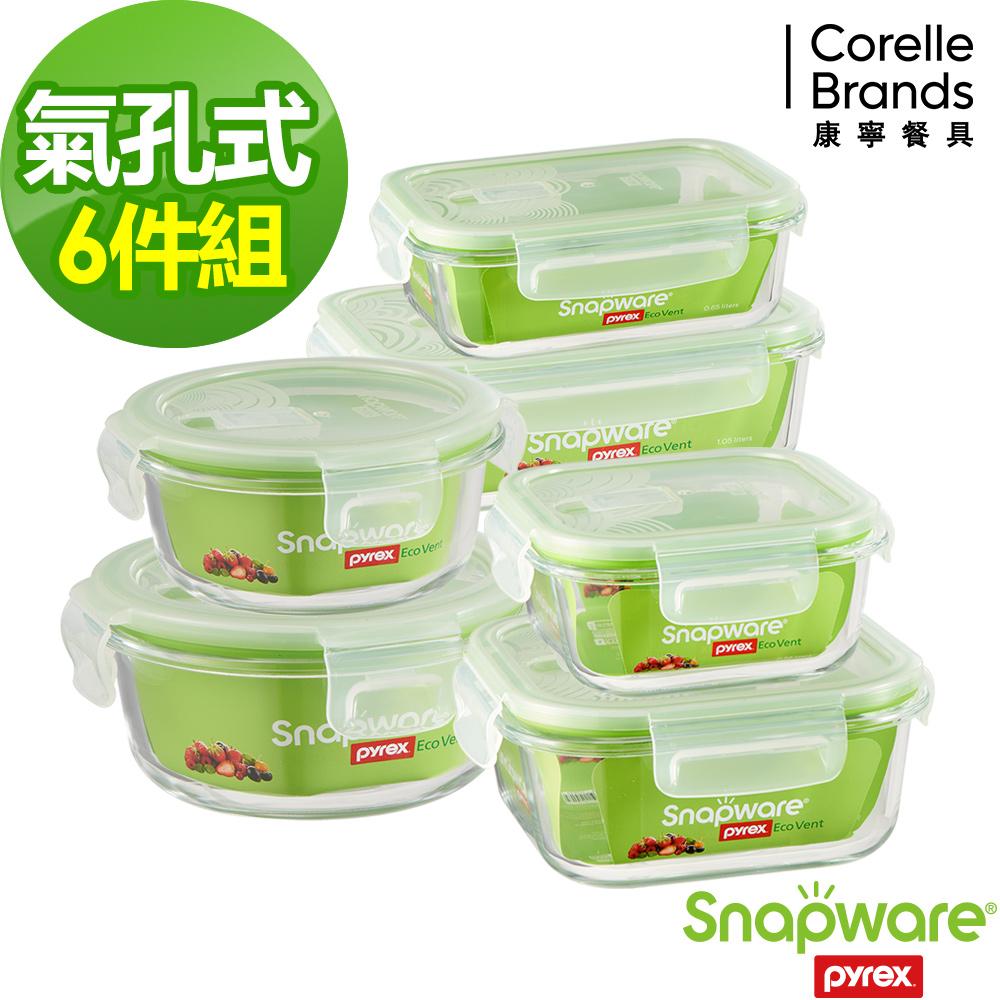 (送保溫袋)Snapware康寧密扣 極致豐富耐熱玻璃保鮮盒6入組(602)