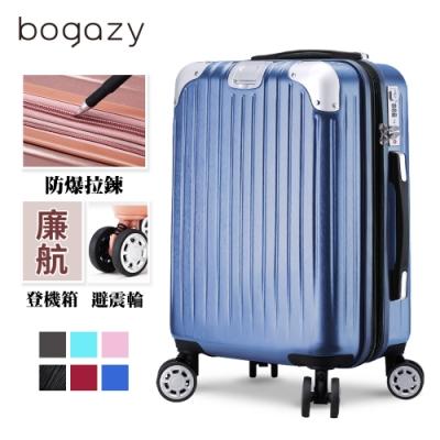 Bogazy 靜秘時光 18吋登機箱/避震輪/防爆拉鍊/可加大行李箱(銀藍色)