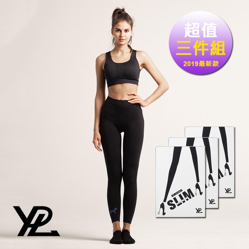 澳洲 YPL 三代微膠囊光速塑身褲 貓步款(超值三件組)