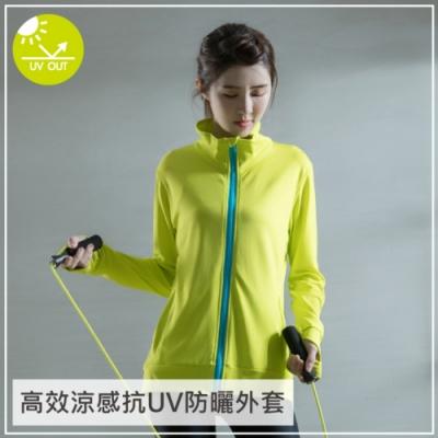 貝柔UPF50+高效涼感抗UV防曬外套-亮綠