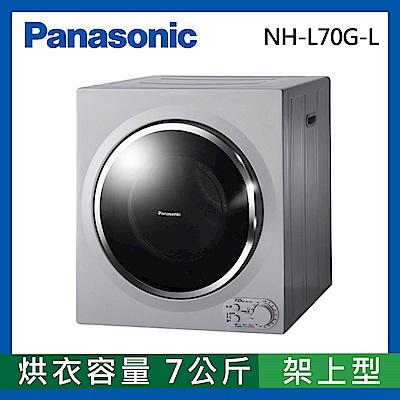 [時時樂限定] Panasonic國際牌 7公斤架上型乾衣機 NH-L70G-L