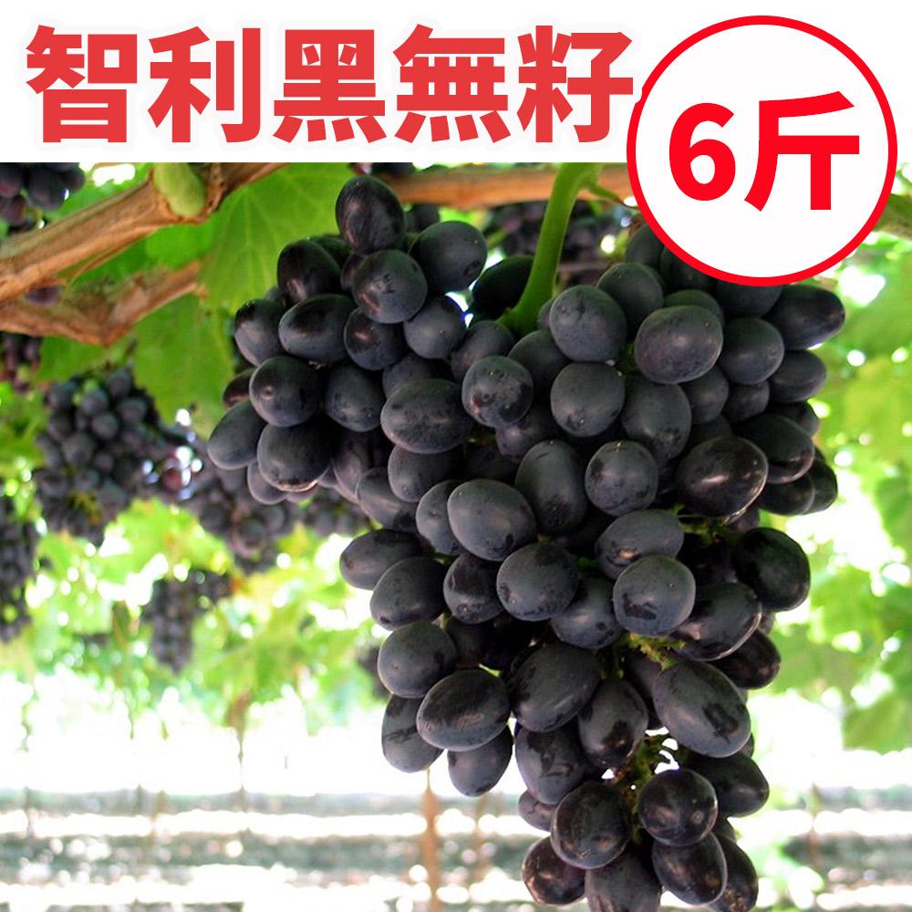 [甜露露]智利黑無籽葡萄6斤禮盒