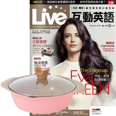 Live互動英語互動下載版(1年12期)贈 頂尖廚師TOP CHEF玫瑰鑄造不沾萬用鍋24cm