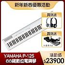YAMAHA P125 WH 88鍵數位電鋼琴不含琴架組 典雅白色款