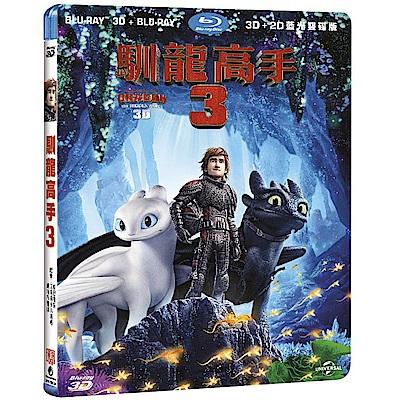 馴龍高手3 BD+3D 雙碟限定版