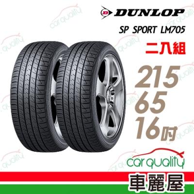 【登祿普】SP SPORT LM705 耐磨舒適輪胎_二入組_215/65/16