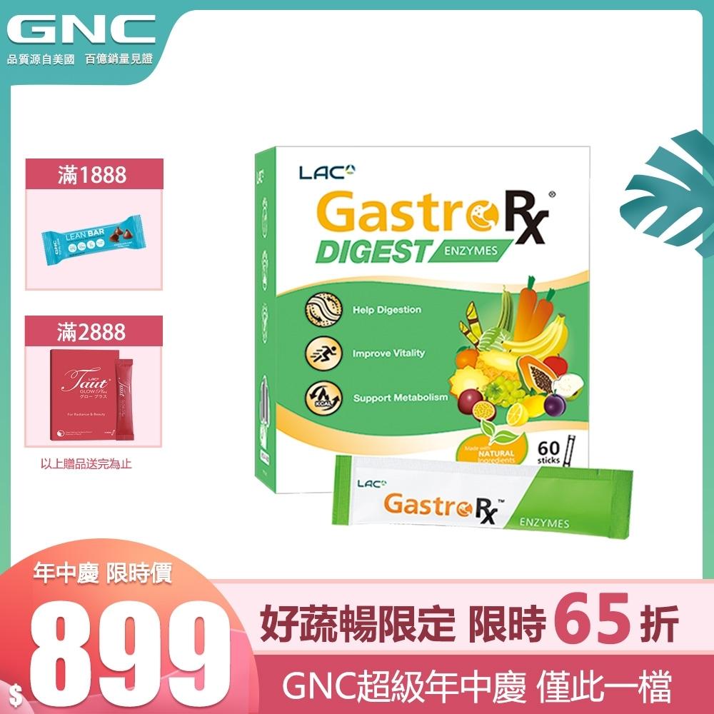 GNC健安喜 3大有酵專利 LAC蔬果酵素精華60包/盒