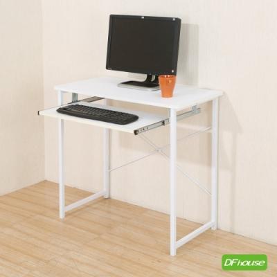 DFhouse卡洛斯80公分附鍵盤多功能工作桌-2色可選 80*40*75
