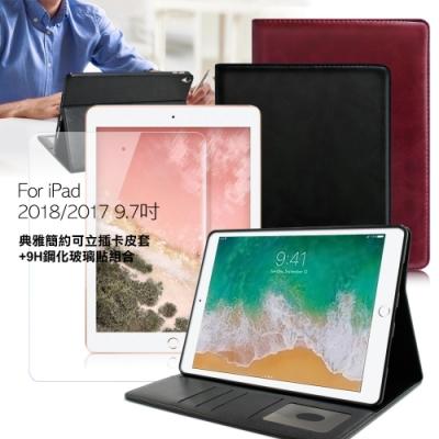 AISURE iPad 9.7吋 2018/2017典雅可立插卡皮套+9H鋼化玻璃貼
