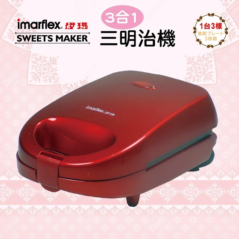 伊瑪三盤鬆餅三明治甜甜圈機-IW-733