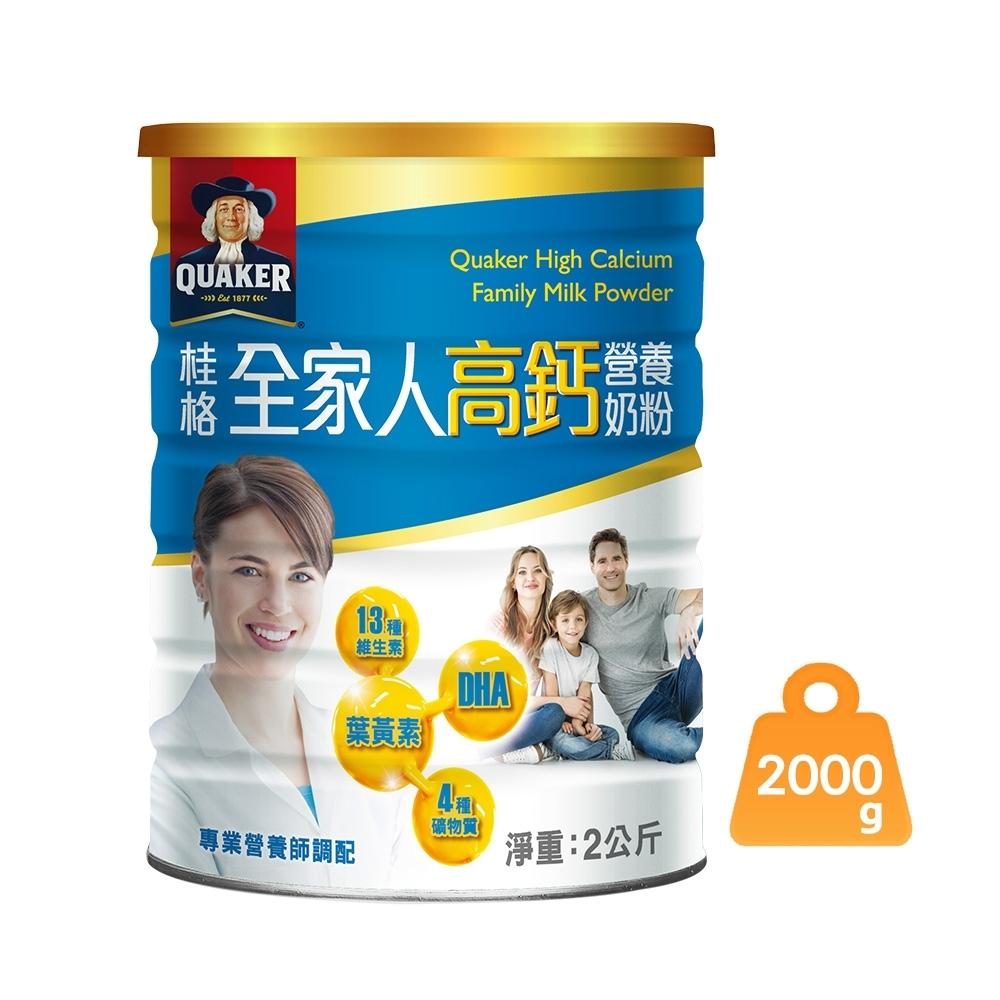 桂格 全家人高鈣奶粉(2000g)