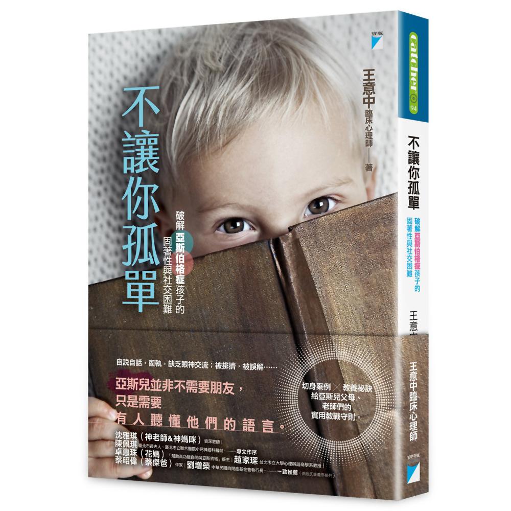 不讓你孤單:破解亞斯伯格症孩子的固著性與社交困難