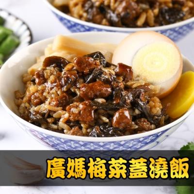 廣媽梅菜蓋澆飯4包組(200g±10%/包)