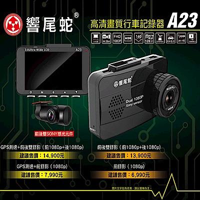 【真黃金眼】響尾蛇 A23 單鏡頭 行車記錄器