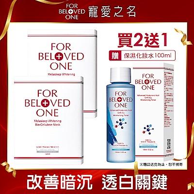寵愛之名 亮白淨化生物纖維面膜 3片/盒(2入)