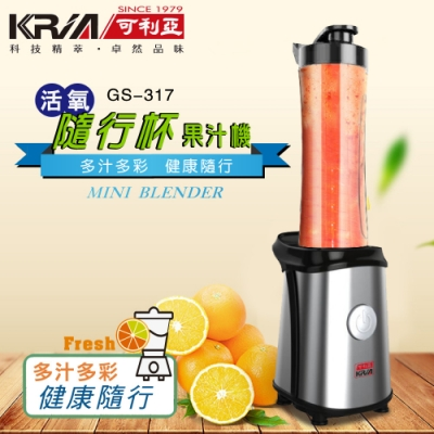 KRIA可利亞 活氧隨行杯果汁機/調理機GS-317