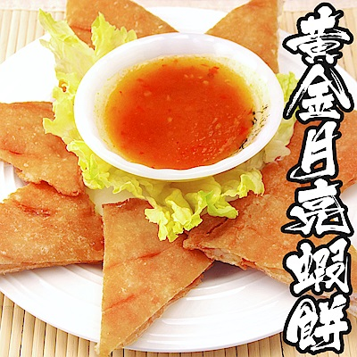 (團購組) 食吧嚴選 泰式黃金月亮蝦餅 30片組( 200g±10%/片 )-附泰式酸甜醬