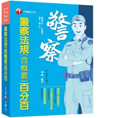 2021警察法規(含概要)百分百:系統彙整重要考點!(警察特考 /一般警察/警佐警二技)