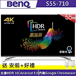 BenQ 55吋 4K HDR 安卓連網 護眼廣色域液晶顯示器 S55