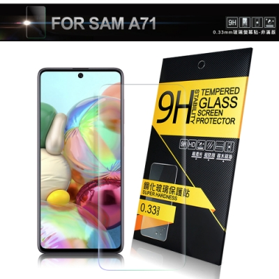 NISDA for 三星 Galaxy A71 鋼化9H 0.33mm玻璃螢幕貼-非滿版