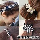AnnaSoia髮飾髮帶髮箍髮夾髮圈 任選3件$480
