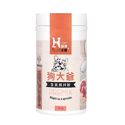 HyperrPLUS超躍生食 狗大爺生食預拌粉 150克