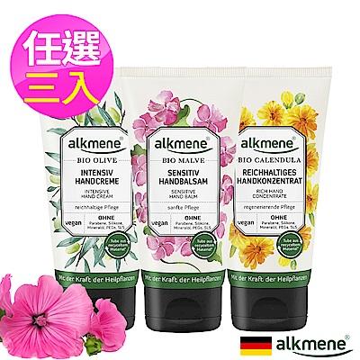 德國alkmene植萃保濕護手霜75ml三入任選(錦葵/金盞花/橄欖)