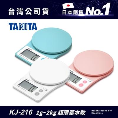 日本TANITA電子料理秤-超薄基本款(1克~2公斤) KJ216 (3色)-台灣公司貨