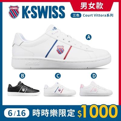 [時時樂限定]K-SWISS Court Vittora 時尚運動鞋-男女共四款