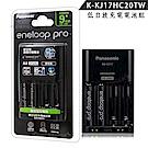 Panasonic eneloop pro黑鑽電池充電組(BQ-CC17充電器+3號2顆)
